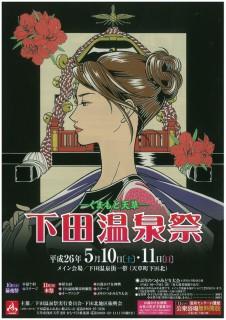下田温泉祭2014