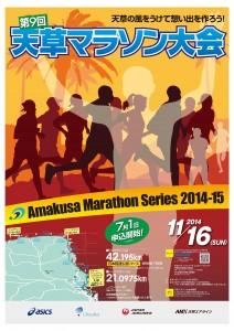 天草マラソン大会