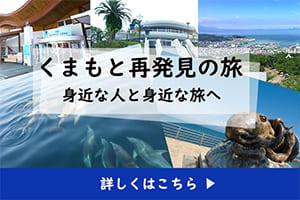熊本県内にお住まいの方対象、「ふるさと・熊本の魅力」を再発見の旅